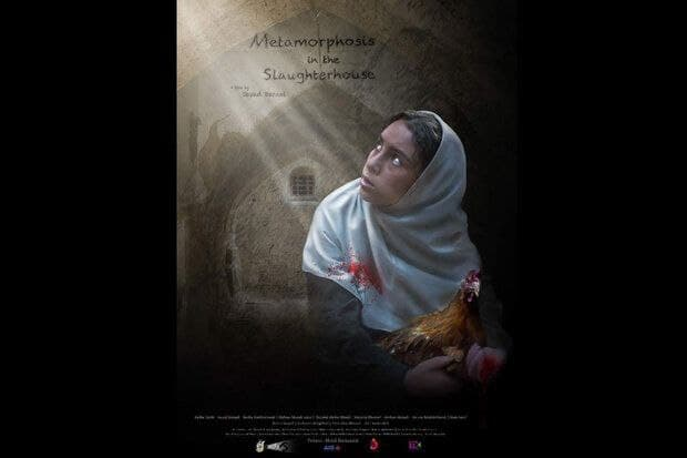 Flickers fest to host Iranian movie