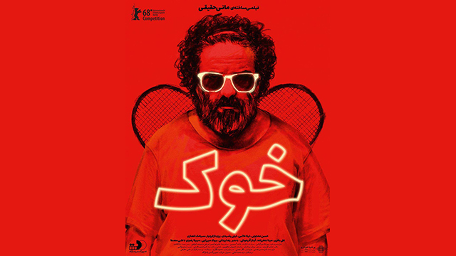 Berlinale pick to release Wed. in Iran
