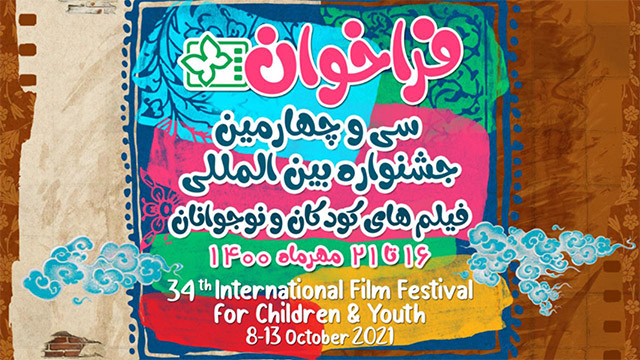Film Festival for Children and Youth calls for entries
